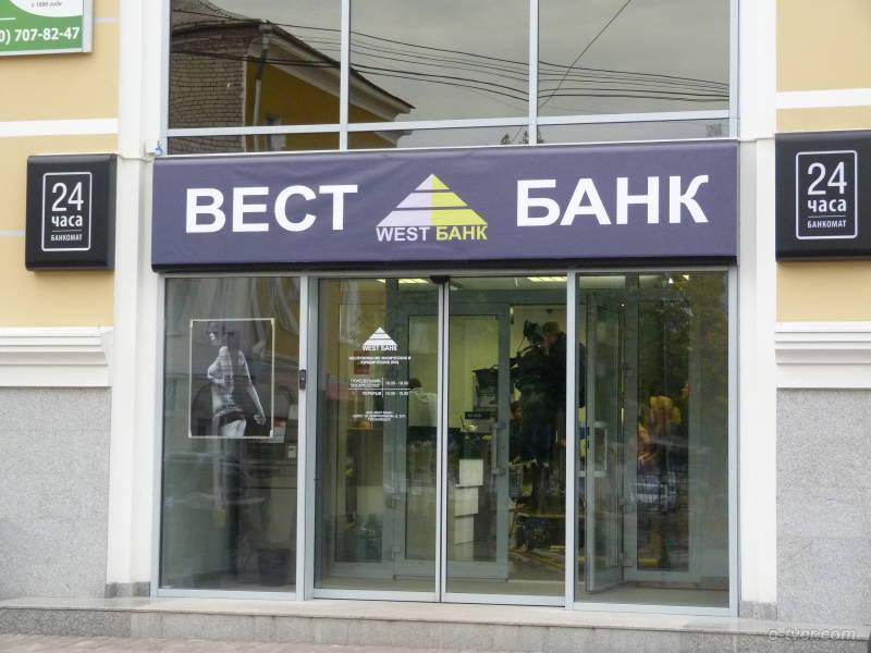 Банк «ВЕСТА»