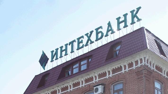 Казанский Интехбанк
