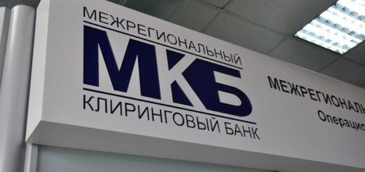 Межрегиональный Клиринговый Банк
