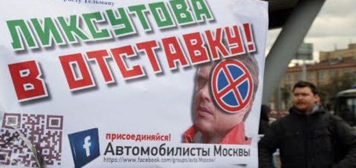 """сход против """"антисоциальных"""" платных парковок"""