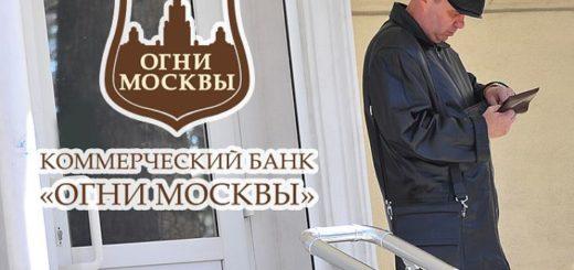 Огни Москвы