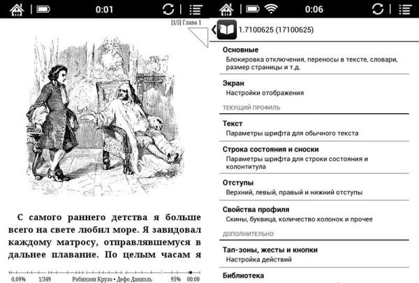 oReader и словарь