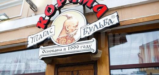 ресторан Тарас Бульба