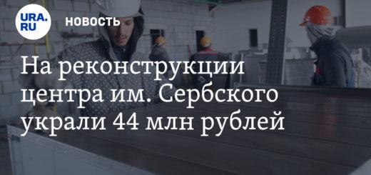 украли 44 миллиона рублей