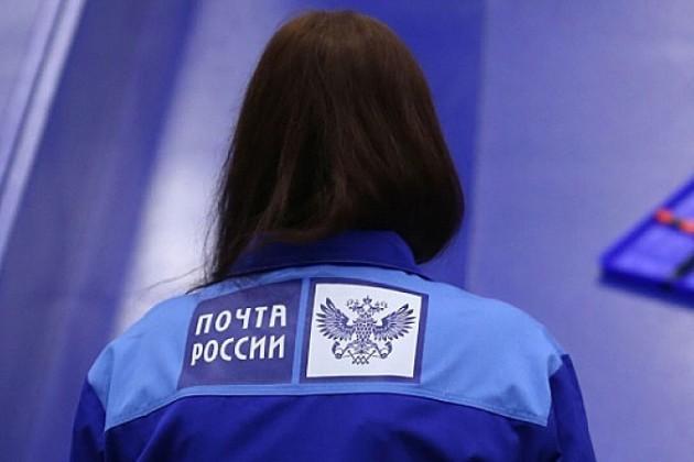 Курьеры Почты России