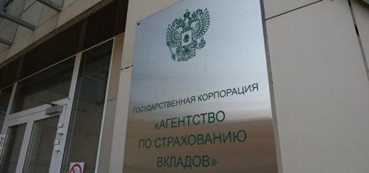 Выплаты вкладчикам банков «НКБ» и «БНКВ»