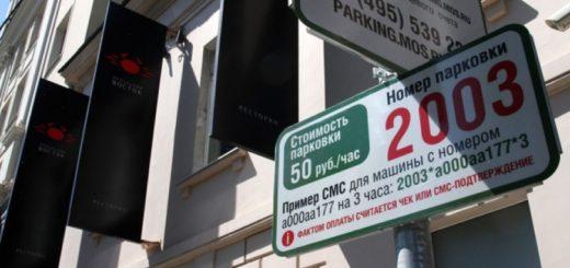 сервис оплаты парковки