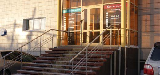 Банк «Таатта»