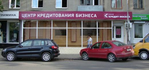 «Кредит-Москва»