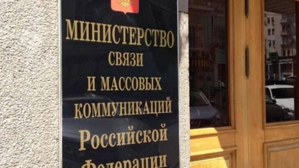 Министерство связи РФ