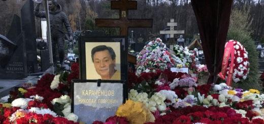 могила Николая Караченцова